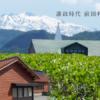 打越製茶農業協同組合 -加賀茶の生産・産地-